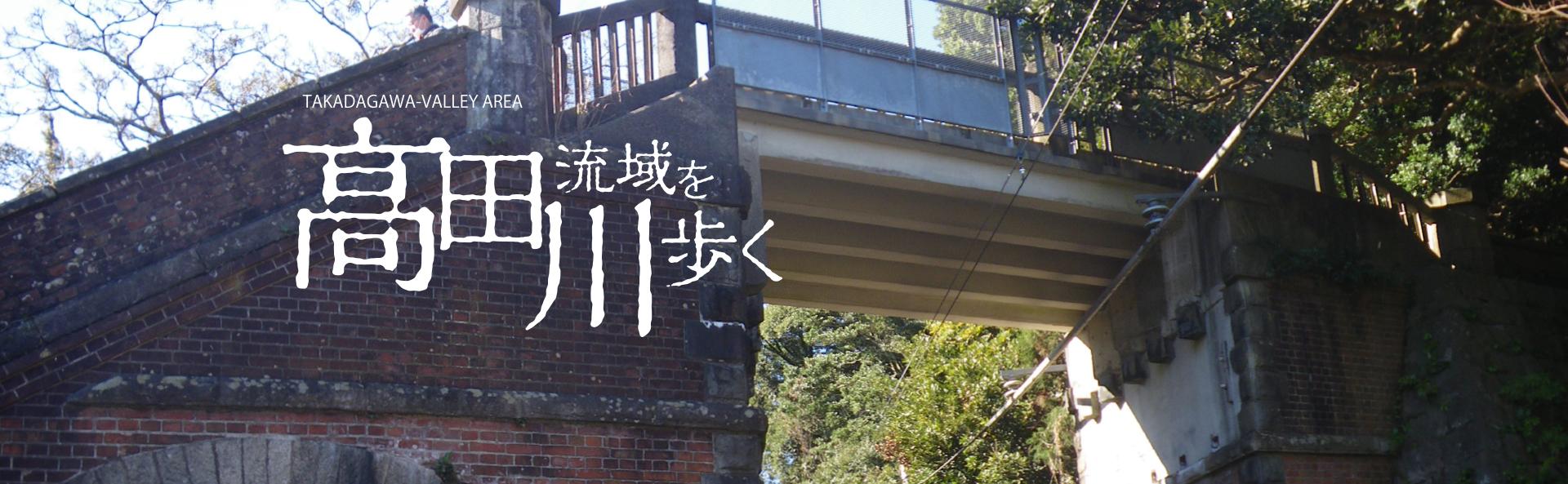 高田川流域を歩く